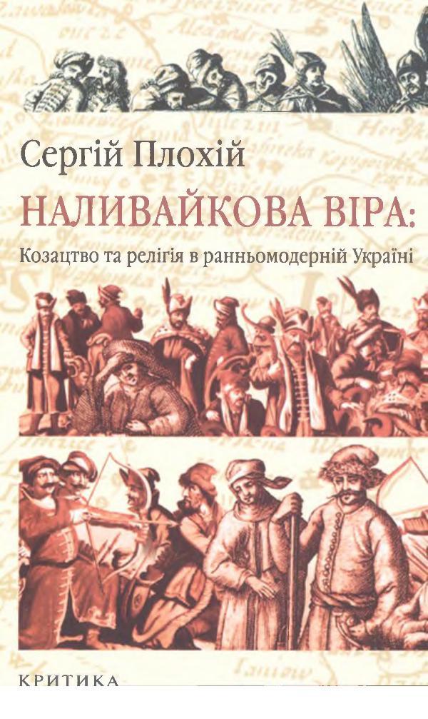Наливайкова віра: козацтво та релігія в ранньомодерній Україні Nalyvaikova_vira_kozatstvo_ta_relihiia_v_rannomode