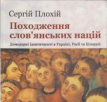 Походження слов'янських націй
