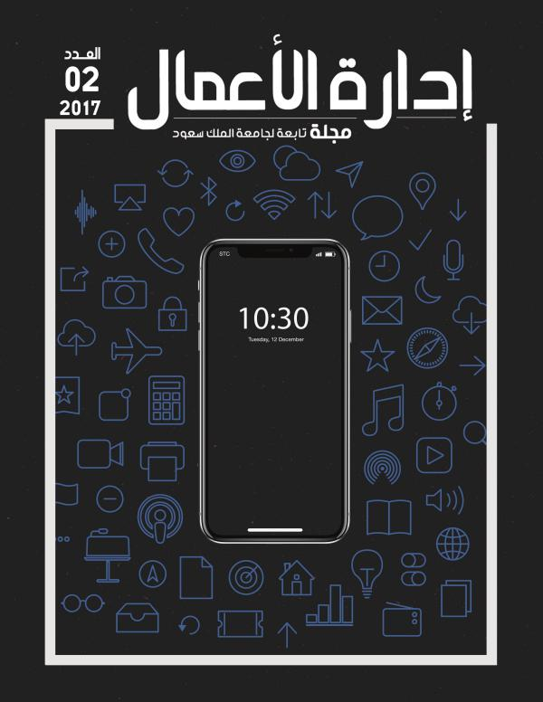 مجلة إدارة الأعمال 02