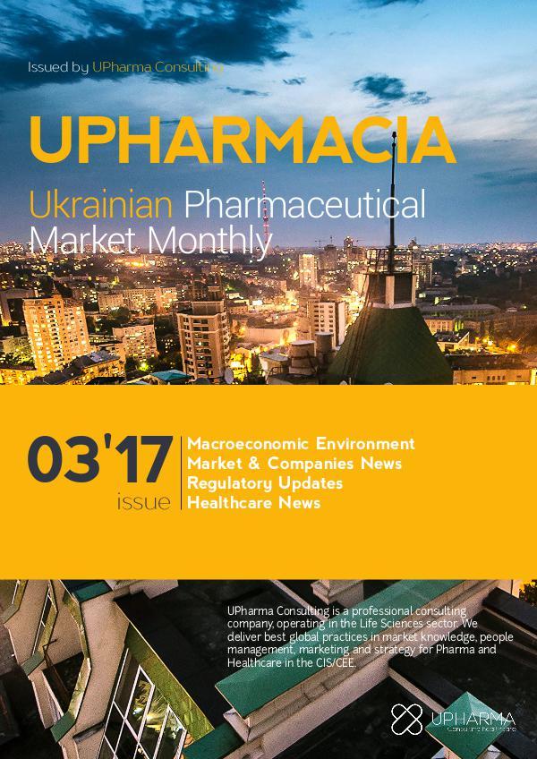 Upharmacia March 2017