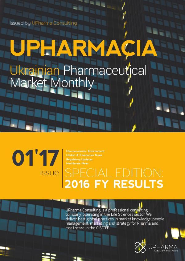 Upharmacia January 2017 (Special Edition)