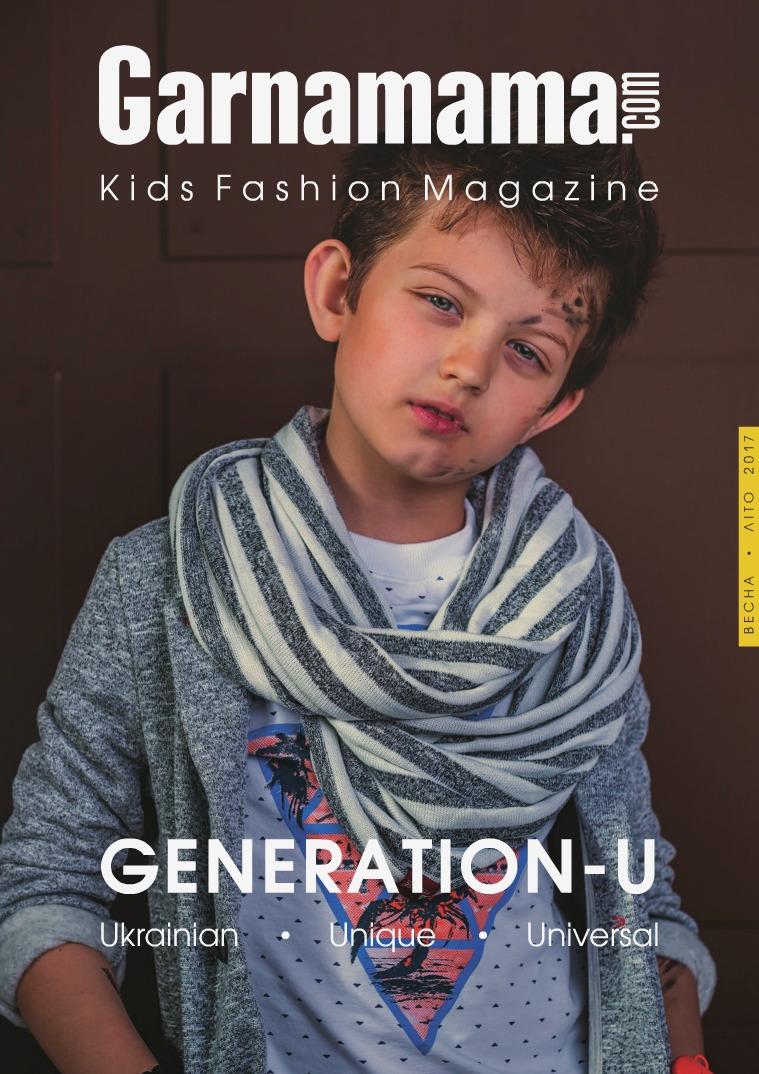 Garnamama.com Garnamama.com Generation-U Весна-Літо 2017