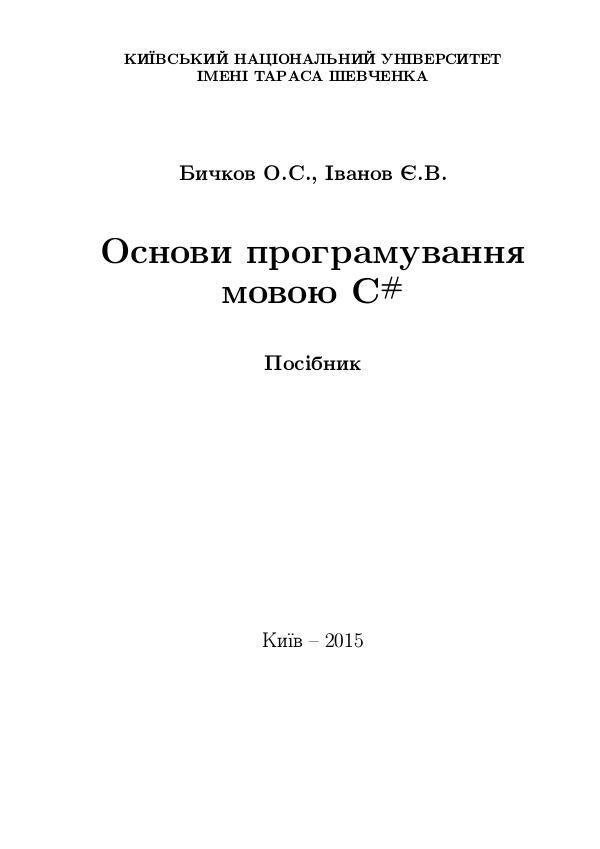 Основы объектно-ориентированного программирования на языке C# book