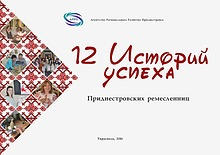 12 историй успеха ремесленниц Приднестровья