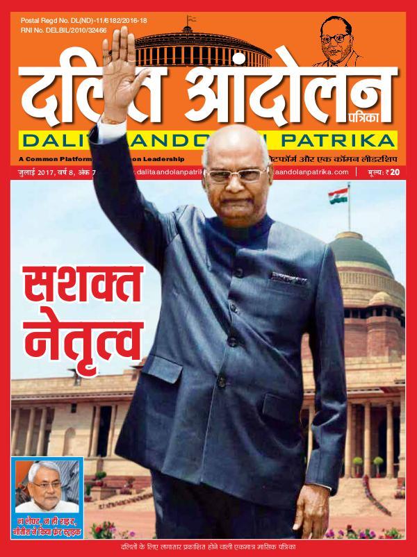 Dalit Aandolan Patrika July 2017 eMagazine_dalit andolan july 2017