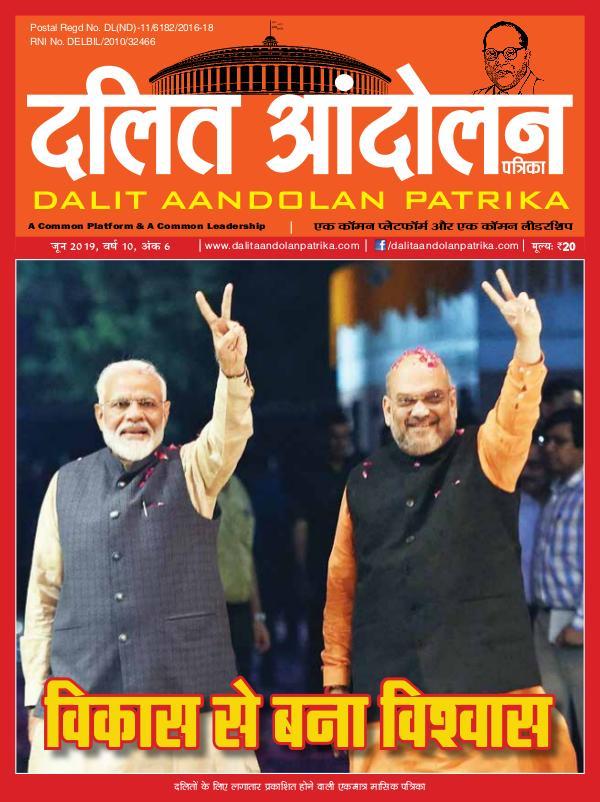 June 2019 eMagazine_June 2019_Dalit Andolan
