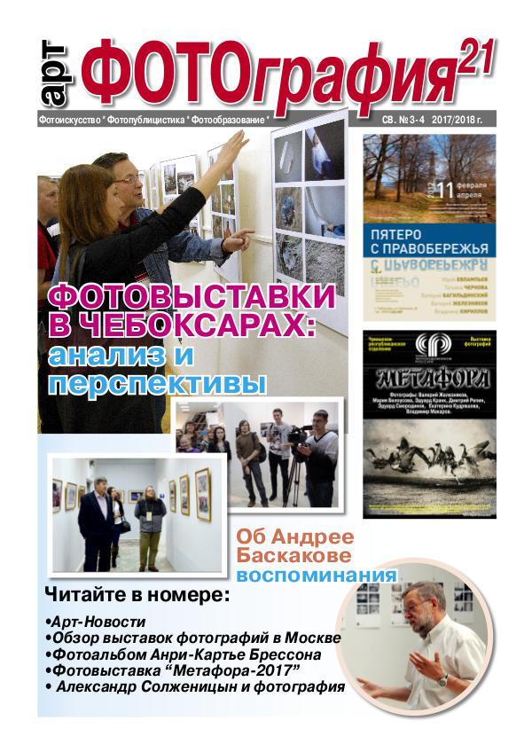 Арт ФОТОграфия21 3-4, 2018