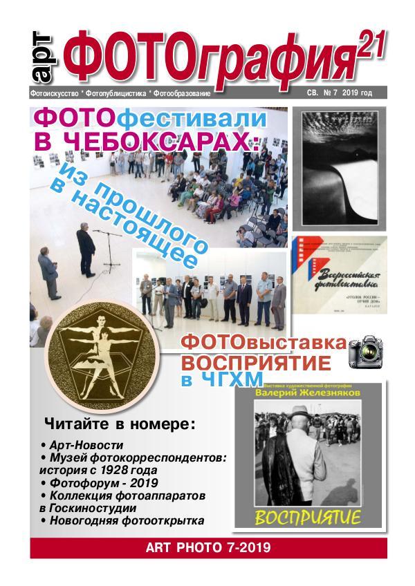 Арт ФОТОграфия21 7-2019