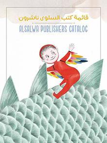 Al Salwa Publisher's