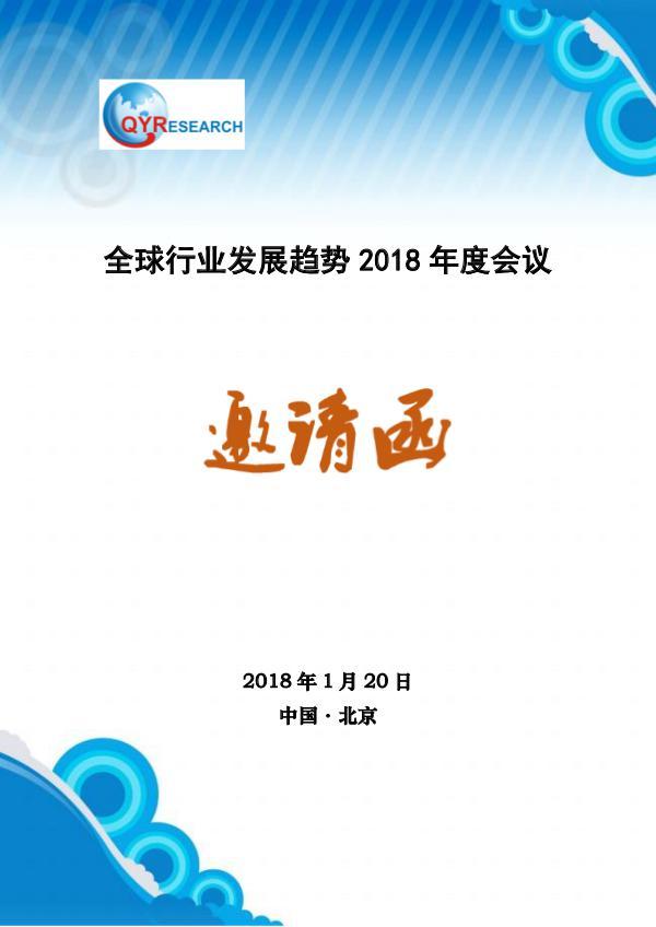QYResearch 全球行业发展趋势2018年度会议(邀请函)