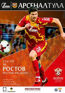 06.05.2017 vs ROSTOV