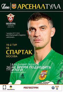 01.12.2017 vs Spartak-Moscow