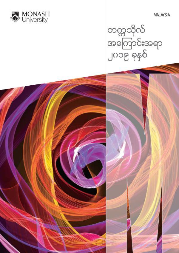 University Profile Burmese