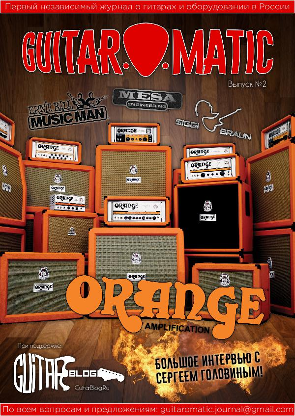 Guitar-O-Matic Выпуск №2