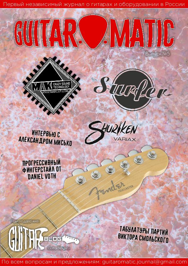 Guitar-O-Matic Выпуск №5