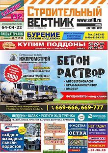 Журнал Строительный вестник