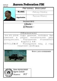 Доклад самп Похититель 4