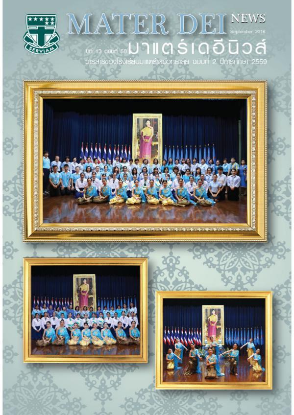 MD news vol.50_Chanya Vol50