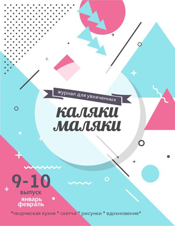 "Журнал ""Каляки-маляки"" №10 каляки_9-10"