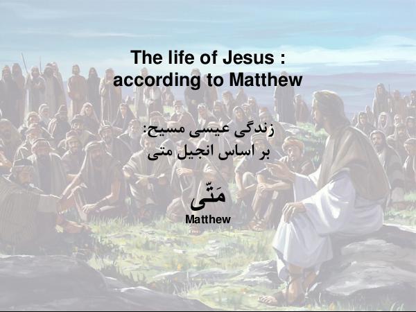 جزو «بیست و دو» درس آموزشی از کتاب مقدّس «زندگیِ عیسیٰ مَسیحِ مقدّس»