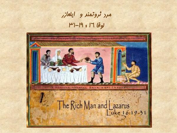 جزو «بیست و دو» درس آموزشی از کتاب مقدّس «مَردِ ثروتمند و ایلعازر»