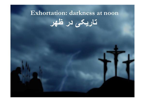 جزو «بیست و دو» درس آموزشی از کتاب مقدّس «تاریکی در ظهر»