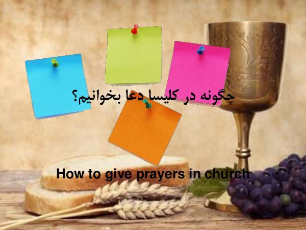 جزو «بیست و دو» درس آموزشی از کتاب مقدّس «چگونه در کلیسا دُعا بِخوانیم»