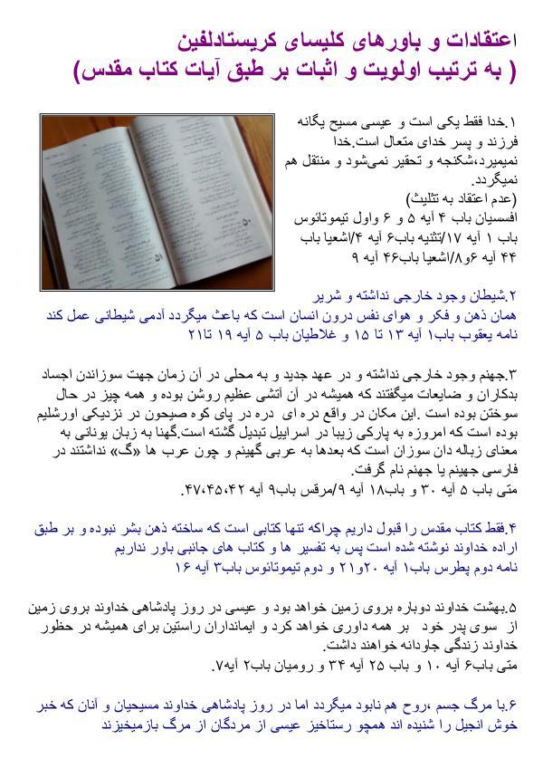 جزو «بیست و دو» درس آموزشی از کتاب مقدّس «اِعتقادات و باوَرهایِ کلیسایِ کریستا دلفین»