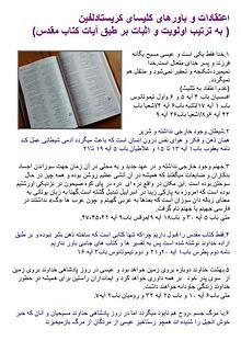 جزو «بیست و دو» درس آموزشی از کتاب مقدّس