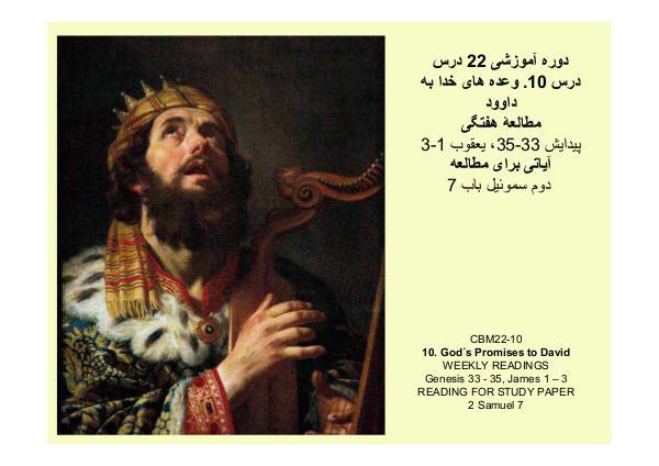 جزو «بیست و دو» درس آموزشی از کتاب مقدّس «دَرسِ شُمارهٔ دَهُم»