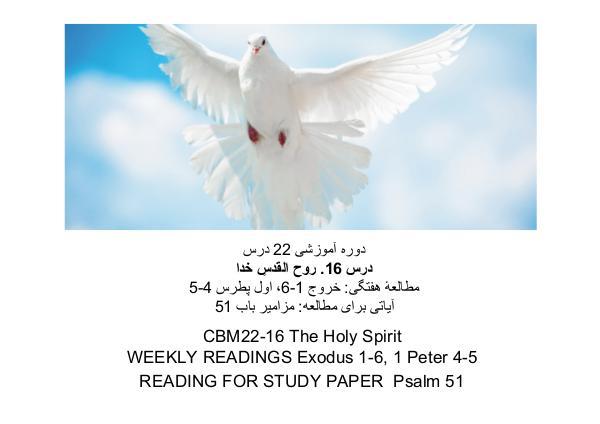 جزو «بیست و دو» درس آموزشی از کتاب مقدّس «دَرسِ شُمارهٔ شانزدَهُم»