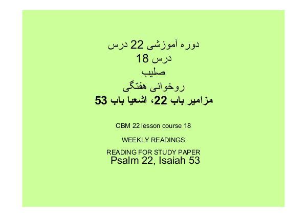 جزو «بیست و دو» درس آموزشی از کتاب مقدّس «دَرسِ شُمارهٔ هِجدَهُم»