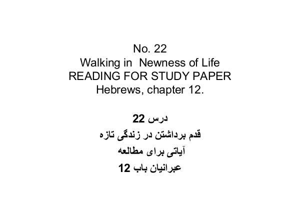 جزو «بیست و دو» درس آموزشی از کتاب مقدّس «دَرسِ شمارهٔ بیست و دوّم»