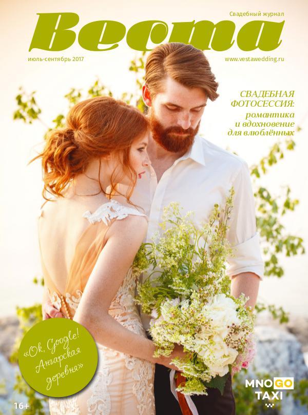 Свадебный журнал ВЕСТА лето 2017