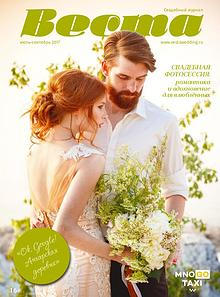 Свадебный журнал ВЕСТА