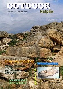 OUTDOOR ACTIVITIES   tours in the greek province