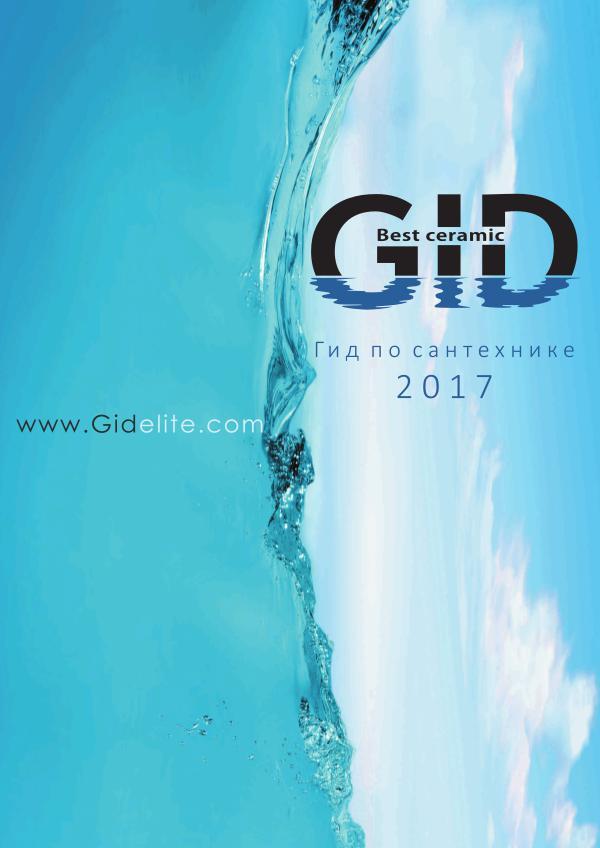 Gid - стильные раковины New2018SZH
