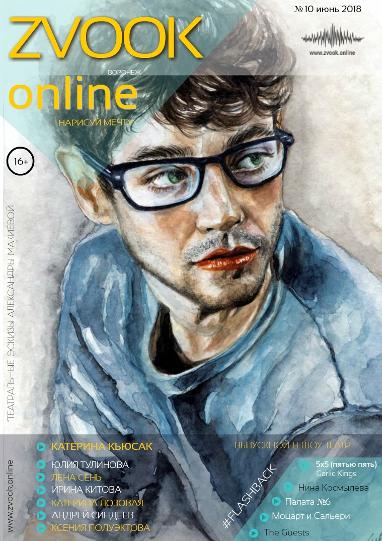 ZVOOK ONLINE №10 June 2018