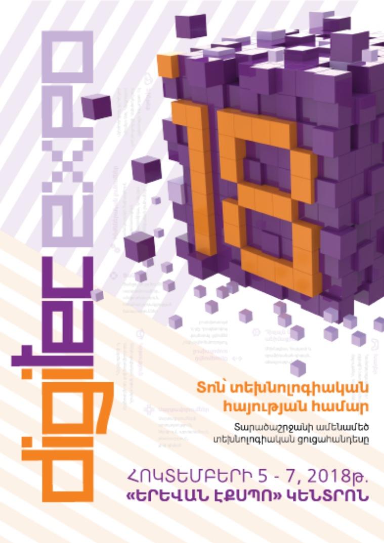 DigITec Expo DigiTec Expo 2018