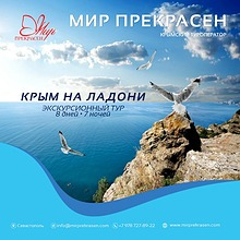 """Экскурсионный тур """"Крым на ладони"""""""