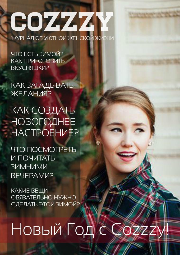 Cozzzy Выпуск 3. Создайте новогоднее настроение с Cozzzy!