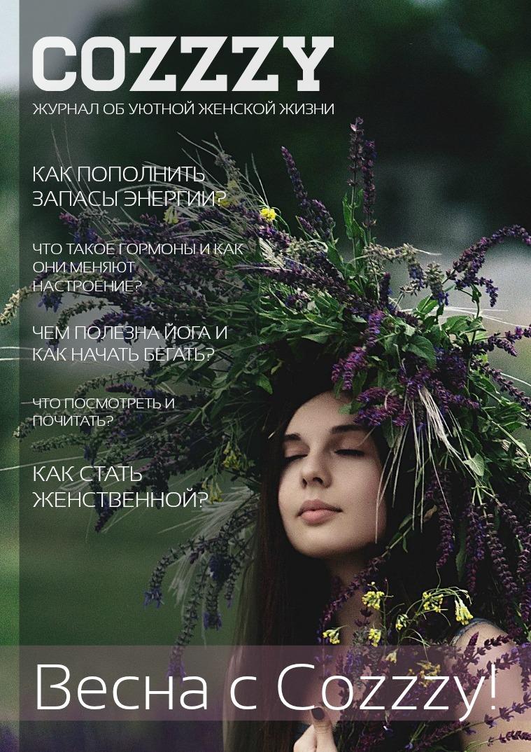Cozzzy Выпуск 4. Весна с Cozzzy!