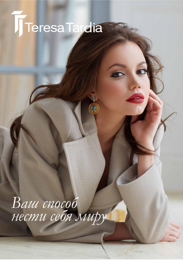 Teresa Tardia портфолио марки ПОРТФОЛИО ТАРДИА