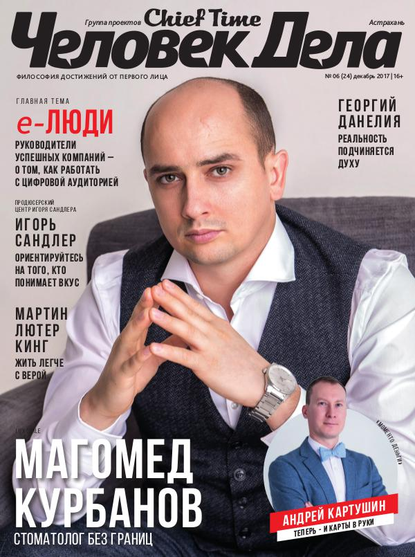 Человек Дела Астрахань №06 (24) - декабрь 2017