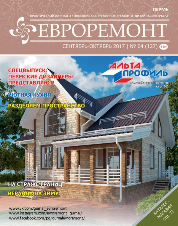 Журнал ЕВРОРЕМОНТ сентябрь-октябрь 2017 127