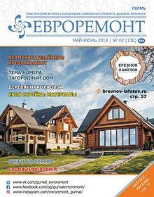 Журнал ЕВРОРЕМОНТ май-июнь 2018 г.