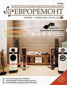 Журнал ЕВРОРЕМОНТ октябрь-ноябрь 2018