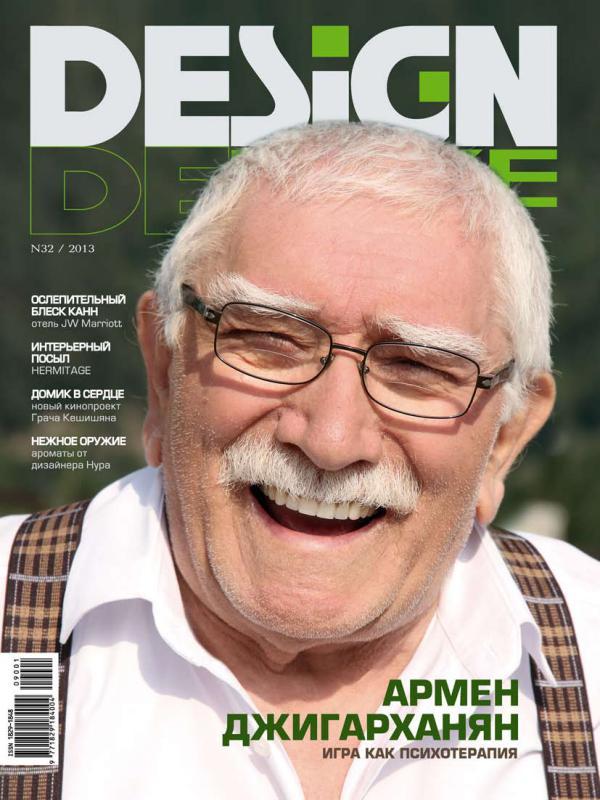 Design DeLuxe #32, Армен Джигарханян