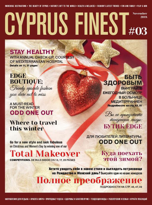 Cyprus Finest (Issue 3, 2018) Cyprus Finest (issue 3, 2018)