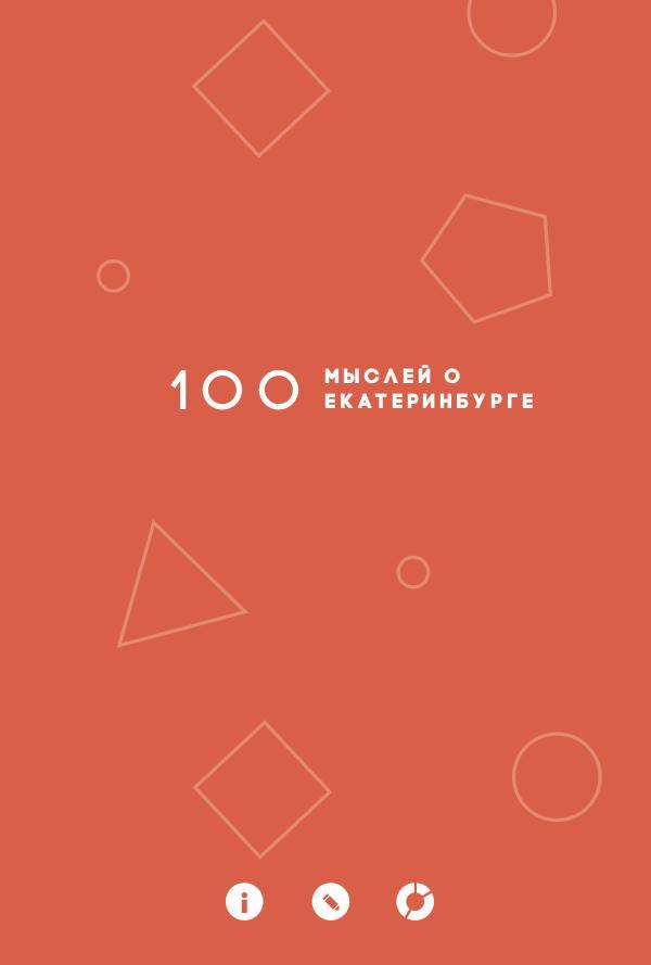 100 мыслей о Екатеринбурге 100 мыслей о Екатеринбурге